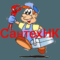 СантехНК - Ремонт, замена сантехники. Вызвать сантехника Липецк